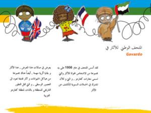 che sistema di musei arabo